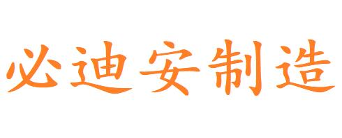 直线导轨滑块|上银尺寸|互换进口线性滑轨-天津必迪安直线导轨制造有限公司